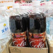 カロリーオフコーラ 98円(税抜)