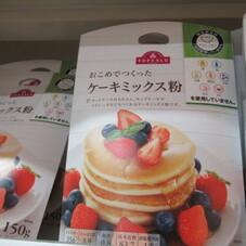 やさしごはん おこめでつくったケーキミックス粉 198円(税抜)