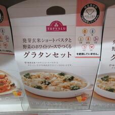 やさしごはん 発芽玄米ショートパスタと野菜のホワイトソースで作るグラタンセット 298円(税抜)