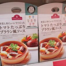 やさしごはん 野菜と米ピューレでつくったトマトたっぷりブラウン風ソース 398円(税抜)