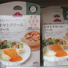 やさしごはん 野菜と米ピューレでつくったトマトクリームソース 398円(税抜)