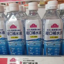 経口補水液 128円(税抜)