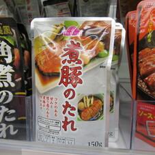 煮豚のたれ 128円(税抜)