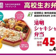 清明シャキシャキ弁当 458円(税抜)