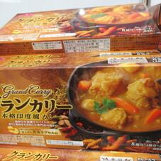 グランカリー 本格印度風カレー 188円(税抜)