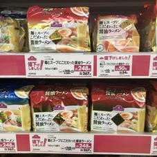 麺とスープにこだわったラーメン各種 248円(税抜)