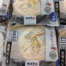 生湯葉作れる豆乳とうふ鍋 157円(税抜)