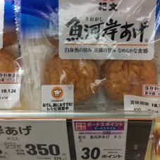 魚河岸揚げ 178円(税抜)