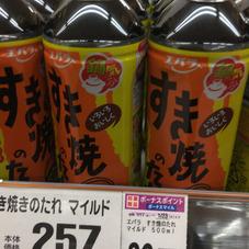エバラすき焼きのたれマイルド 257円(税抜)