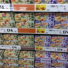 北海道シチュー 174円(税抜)