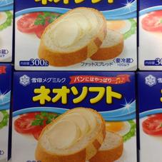 ネオソフト 177円(税抜)