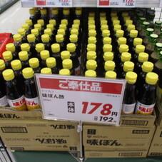 ぽん酢 178円(税抜)