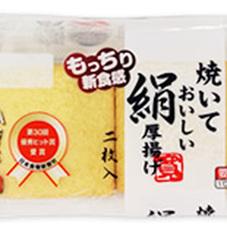 焼いておいしい絹厚揚げ 78円(税抜)