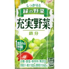 充実野菜 158円(税抜)