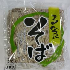 3食そば 88円(税抜)
