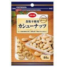 食塩不使用カシューナッツ 258円(税抜)