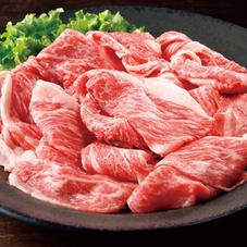 牛肉切り落とし 298円(税抜)