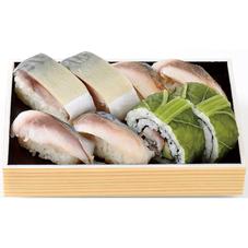 北釧〆鯖寿司詰め合わせ 698円(税抜)