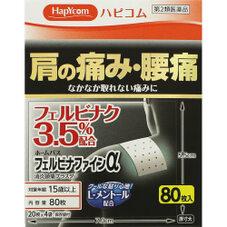 ホームパスフェルビナファインα 980円(税抜)