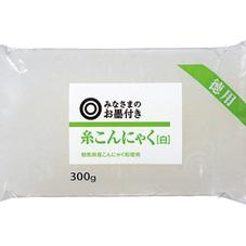 みなさまのお墨付き 徳用糸こんにゃく(白) 90円(税抜)