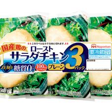 日本ハム サラダチキン3連 265円(税抜)