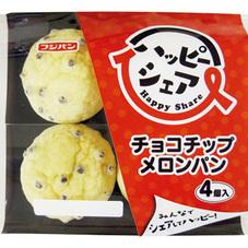 フジパン チョコチップメロンパン 95円(税抜)