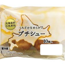 山崎 くちどけなめらかプチシュー 198円(税抜)