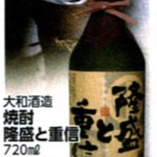 焼酎 隆盛と重信 1,145円(税抜)
