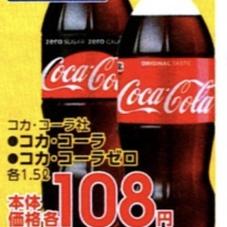 コカ・コーラ 108円(税抜)