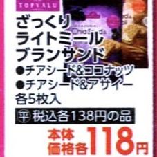 ざっくりライトミールブランサンド(チアシード&ココナッツ・チアシード&アサイー) 118円(税抜)