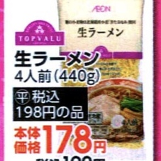 生ラーメン 178円(税抜)