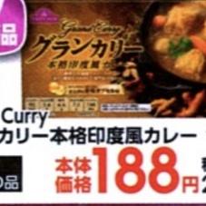 Grand Curryグランカリー本格インド風カレー 188円(税抜)