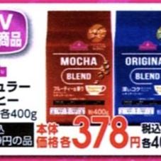 レギュラーコーヒー各種 378円(税抜)