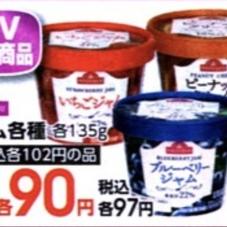 ジャム各種 90円(税抜)