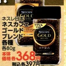 ネスカフェゴールドブレンド各種 368円(税抜)