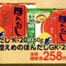 お塩控えめのほんだし GK-20 258円(税抜)