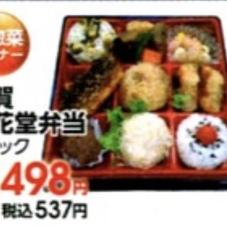 佐賀松花堂弁当 498円(税抜)