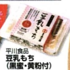 豆乳もち(黒蜜・黄粉付) 248円(税抜)