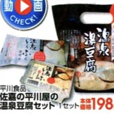 佐嘉の平川屋の温泉豆腐セット 198円(税抜)
