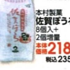 佐賀ぼうろ 218円(税抜)