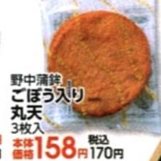 ごぼう入り丸天 158円(税抜)