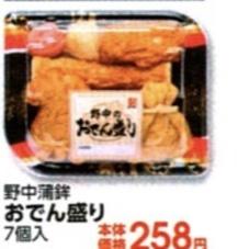 おでん盛り 258円(税抜)