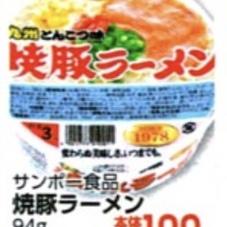 焼豚ラーメン 100円(税抜)