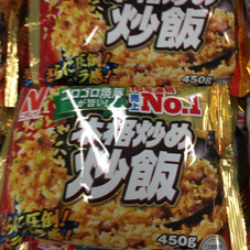 冷凍チャーハン 247円(税抜)