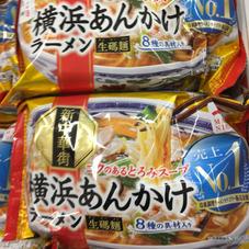 横浜あんかけラーメン 247円(税抜)