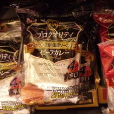プロクオリティビーフカレー 298円(税抜)