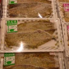 さんまバジル 298円(税抜)