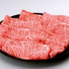 太陽自然黒毛和牛肩ローススライス 798円(税抜)