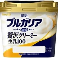 ブルガリアヨーグルト(贅沢生乳・なめらかリッチ) 128円(税抜)