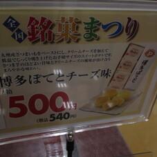 博多ポテト チーズ味 500円(税抜)